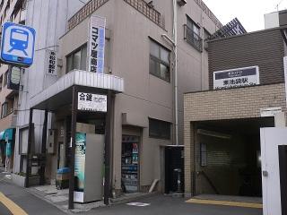 東池袋駅(Y10)